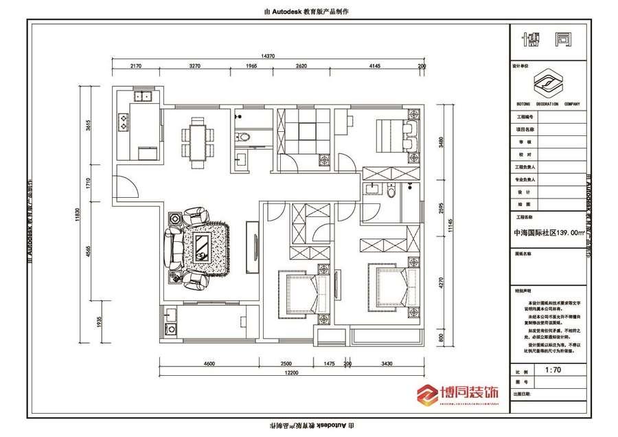 鄞州奥克斯缔壹城三室两厅89㎡中式风格装修效果图